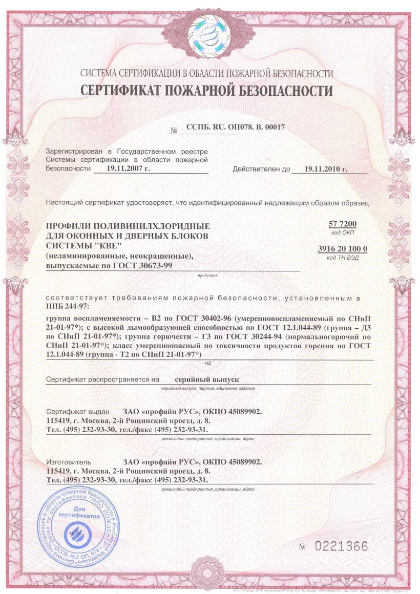 Сертификат пожарной безопасности KBE
