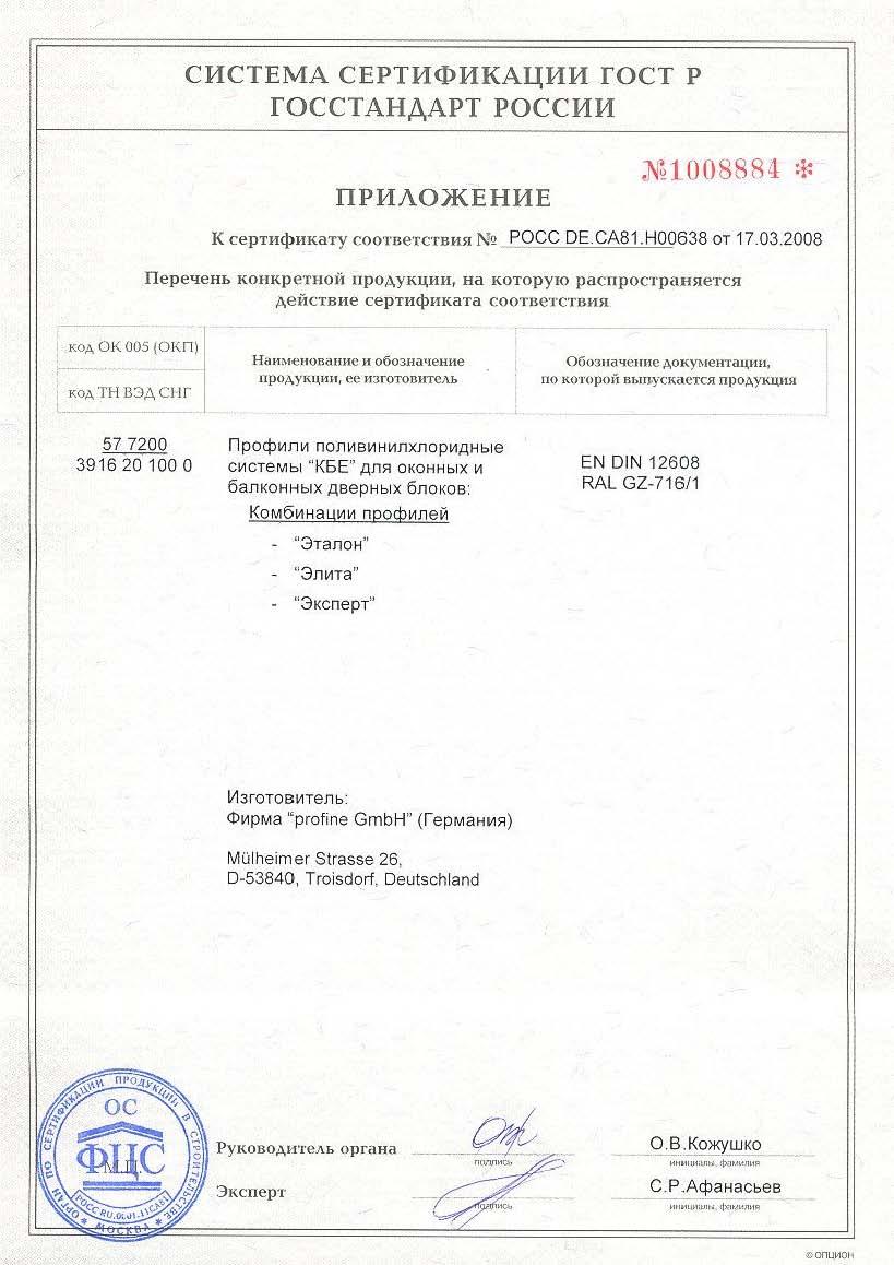 Сертификат соответствия KBE  (приложение)