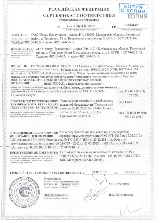 Сертификат пожарной безопасности REHAU